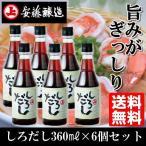 しろだし360ml×6個セット 岩魚のしょっつる(魚醤) かつお こんぶ しいたけ のうまみがぎっしり詰まった 送料無料 秋田 安藤醸造 出汁 200407-6