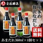 甘味多め、贅沢なだし あまだれ360ml×4個セット 送料込み お取り寄せグルメ 秋田 安藤醸造 200107-4
