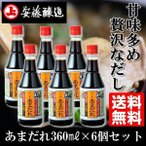 甘味多め、贅沢なだし あまだれ360ml×6個セット 送料込み お取り寄せグルメ 秋田 安藤醸造 200107-6