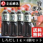 しろだし1L×4個セット 岩魚のしょっつる(魚醤) かつお こんぶ しいたけ のうまみがぎっしり詰まった 送料無料 秋田 安藤醸造 出汁 200402-4