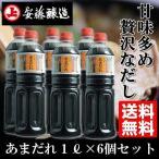 甘味多め、贅沢なだし あまだれ1L×6個セット 送料込み お取り寄せグルメ 秋田 安藤醸造 200102-6