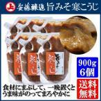 旨みそ寒こうじ 900g×6個セット 味噌漬とは違い マイルドな美味しさが特徴 送料無料 秋田 安藤醸造 麹 お取り寄せグルメ 501302-6