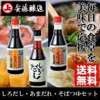 安藤醸造 だし3種セット しろだしと(360ml)とあまだれ(360ml)とそばつゆ(360ml)セット 送料無料 秋田 出汁 200407・200107・200207