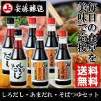 安藤醸造 だし3種セット しろだし(360ml)×2個とあまだれ(360ml)×2個とそばつゆ(360ml)×2個セット 送料無料 秋田 出汁 200407-2・200107・200207