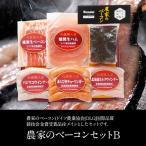 北海道 札幌バルナバフーズ 農家のベーコンセット FJ-40 送料無料 産地直送 ハム ベーコン 食品 詰め合わせ グルメ ギフト 贈りもの