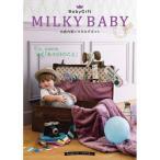 出産祝いのお返しにカタログギフト ミルキーベビー ラズベリー 8,100円コース (送料無料) 出産内祝 贈りもの