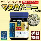 オープン記念 マヌカハニー MGO400+ 250g  美容と健康維持に 送料無料
