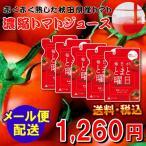毎日がとまと曜日 トマトを丸ごと絞ったストレート 濃縮トマトジュース 150g 5袋 秋田県産 とまと 食塩無添加 国産