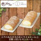 モンシェール×ザ・スウィーツ ロールケーキセット (キャラメル・レモン) セット お取り寄せスイーツ 送料込み スイーツ 洋菓子