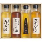 お歳暮 調味料 ギフト 古式圧搾 一番搾り油詰合せ (HR?4E) (送料無料) (メーカー直送)