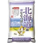 北海道産 ななつぼし5kg 送料込み 米 つややか ねばり 甘み お取り寄せグルメ メーカー直送
