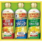 日清 ヘルシーオイルバラエティギフト (SPT?15) 油 調味料 内祝 快気祝 贈り物 ギフト