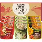 お歳暮 スープ ギフト カゴメ 野菜たっぷりスープ(9食) (SO−300) 惣菜 調理加工品 送料込み メーカー直送 詰め合わせ