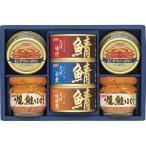 お歳暮 缶詰 ギフト ニッスイ 紅ずわい蟹・鯖・鮭の海鮮づくしギフト (SD−50C) サバ缶 送料込み メーカー直送 詰め合わせ