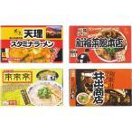 お歳暮 ラーメン ギフト 関西繁盛店ラーメンセット(8食) (KANSAI8) 麺 料理 送料込み メーカー直送 詰め合わせ