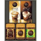 お歳暮 コーヒー ギフト ネスカフェ ゴールドブレンドバラエティギフト (N30−GKC) 珈琲 飲料 送料込み メーカー直送 詰め合わせ