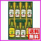 お歳暮  オリーブオイル 調味料 ギフト ボスコ オリーブオイルギフト (BG?50) (送料無料)