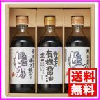 お歳暮 醤油 調味料 ギフト 寺岡家の有機醤油・調味料詰合せ (SHL) (送料無料)