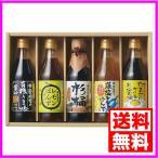 お歳暮 醤油 調味料 ギフト 寺岡家の有機醤油・調味料詰合せ (SHI?30) (送料無料)
