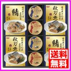 お歳暮 調理加工品 おそうざい ギフト 国産のこだわりギフトセット (RK?30A) (送料無料)