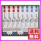 お歳暮 蕎麦 麺 ギフト 油屋清右衛門 新そば詰合せ (NB30) (送料無料)