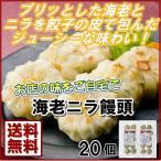 ジューシーな味わいが楽しめる海老ニラ饅頭(20個) 送料無料 おそうざい お取り寄せグルメ メーカー直送 18-3008-40