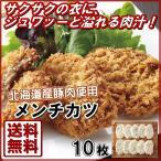 北海道産豚肉使用したジューシーなメンチカツ (10枚) 送料無料 おそうざい お取り寄せグルメ メーカー直送 17-3705-538