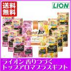 ライオン 香りつづくトップアロマプラスギフト LPW−50A 送料無料 洗剤