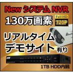 防犯カメラ セット / HD-SDI ハイビジョン 130万画素 / NVR 録画機 防犯カメラ 配線 フルセット/ スマホで遠隔監視 / 屋外用 家庭用 監視カメラ