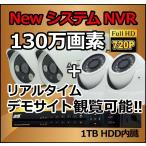 防犯カメラ 4セット / HD-SDI ハイビジョン 130万画素 / NVR 録画機 防犯カメラ 配線 フルセット/ スマホで遠隔監視 / 屋外用 家庭用 監視カメラ