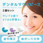 デンタルマウスピース 2個セット 歯列 マウスピース 歯ぎしり いびき防止 グッズ きれいな歯 送料無料