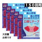 口閉じるテープ いびき防止 グッズ 150回用 30枚×5セット 鼻孔拡張 口閉じテープ 睡眠 鼻呼吸 テープ 送料無料