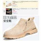 安全靴 革靴 ローカット メンズ 作業靴 溶接用 安全靴 鋼先芯 刺す叩く防止 防滑 絶縁 履きやすい 工場靴 安全靴スニーカー おしゃれ