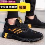 安全靴 メンズ 作業靴 スニーカー ワークシューズ 超通気 鋼先芯(JIS H級相当) 軽量 耐滑ソール セーフティーシューズ