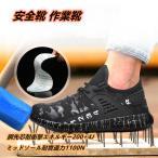 安全靴 作業靴 スニーカー メンズ メッシュ 超通気 鋼先芯 ケブラー繊維ミッドソール 軽量 男女兼用