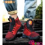 安全靴 作業靴 メンズ ハイカット おしゃれワークブーツ 鋼先芯 刺す叩く防止 耐磨耗 防滑 絶縁