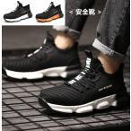 安全靴 スニーカー 作業靴 メンズ レディース 鋼先芯 つま先保護 ケブラー中底 厚底 軽量 通気 耐磨耗 衝撃吸収 男女兼用