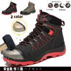 安全靴 ハイカット あんぜん靴 作業靴 メンズ レディース 防寒 防水 通気 滑り止め 耐油 裏起毛 2タイプ 23.0-28.5CM