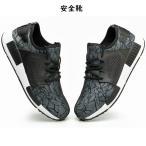 安全靴 スニーカー 作業靴 メンズ レディース 鋼先芯 鋼製ミッドソール 軽量 通気 耐磨耗 衝撃吸収 男女兼用