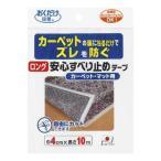 ズレない! ロング安心すべり止めテープ カーペット・マット用 巾4cm×長さ10m KJ-77