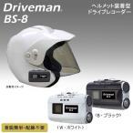 ショッピングドライブレコーダー ヘルメット装着型ドライブレコーダー Driveman(ドライブマン) BS-8