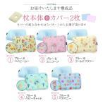 ベビーまくら 向き癖防止枕 絶壁 ベビー枕 頭の形 6ヶ