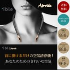 ���������� �����֥륨���ӡ��� ible airvida ��ˤ����� �ޥ��ʥ������� ȯ���� ����ѥ��� ������ ���� pm2.5�б� ��ʴ�� �ե��륿��������