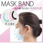 マスク カバー 耳 ガード イヤー2個セット マスクバンド クリップ 耳が痛くならない マスクの痛み軽減 痛み軽減 便利グッズ 痛くない 耳 メンズ レディース