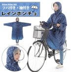 レインコート 自転車 ママ レディース カッパ 雨具 レインポンチョ リュック メンズ 通学 レインウェア おしゃれ ロング 防水 人気 台風 男女兼用
