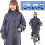 【訳アリ ・汚有り】レインコート ロング 自転車 レディース 袖あり レインウェア メンズ 大きめ 男女兼用