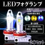 LED フォグランプH8 H11 H16 HB3 HB4 HIR2 PSX26 走行中 3色温度切替 CSP1860チップ 30W 8000Lm ホワイト イエロー アイスブルー 3色切替 2本