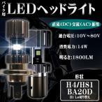 バイク用 LEDヘッドライト H4 HS1 直流 交流 兼用 AC DC 10V〜80V 14W 1800ルーメン 6000K ホワイト ぽん付け 1本