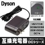 ダイソン dyson 充電器 ACアダプター 互換用充電器 V6 V7 V8 DC58 DC59 DC61 DC62 DC74 PSEマーク PL保険加入済予備 交換 1年保証 送...