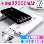 モバイルバッテリー 22000mAh 大容量 QC3.0対応 3台同時充電可能 iPhone アンドロイド対応 PSE認定 PL保険加入済